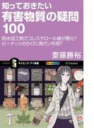 知っておきたい有害物質の疑問100(サイエンス・アイ新書)