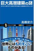巨大高層建築の謎(サイエンス・アイ新書)