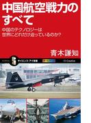 中国航空戦力のすべて(サイエンス・アイ新書)