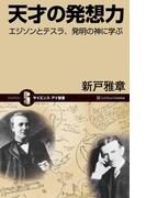 天才の発想力(サイエンス・アイ新書)