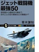 ジェット戦闘機 最強50(サイエンス・アイ新書)