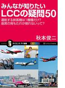 みんなが知りたいLCCの疑問50(サイエンス・アイ新書)