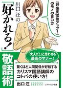 出口 汪の「好かれる!」敬語術(SB文庫)