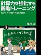 【期間限定価格】計算力を強化する鶴亀トレーニング(サイエンス・アイ新書)