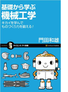 基礎から学ぶ機械工学(サイエンス・アイ新書)