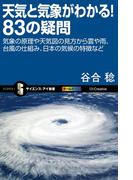 天気と気象がわかる!83の疑問(サイエンス・アイ新書)