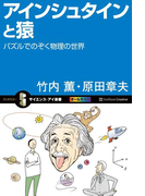 アインシュタインと猿(サイエンス・アイ新書)