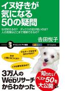 イヌ好きが気になる50の疑問(サイエンス・アイ新書)