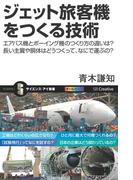 ジェット旅客機をつくる技術(サイエンス・アイ新書)