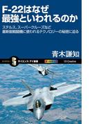 F-22はなぜ最強といわれるのか(サイエンス・アイ新書)