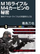 M16ライフル M4カービンの秘密(サイエンス・アイ新書)