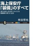 海上保安庁「装備」のすべて(サイエンス・アイ新書)