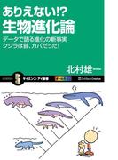 【期間限定価格】ありえない!? 生物進化論(サイエンス・アイ新書)