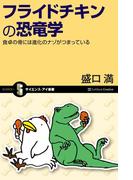 フライドチキンの恐竜学(サイエンス・アイ新書)