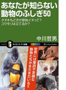 あなたが知らない動物のふしぎ50(サイエンス・アイ新書)