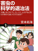 害虫の科学的退治法(サイエンス・アイ新書)
