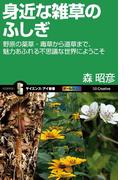 身近な雑草のふしぎ(サイエンス・アイ新書)