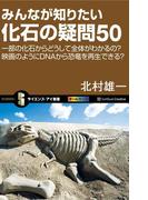 みんなが知りたい化石の疑問50(サイエンス・アイ新書)