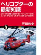 ヘリコプターの最新知識(サイエンス・アイ新書)