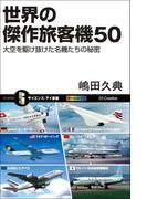世界の傑作旅客機50(サイエンス・アイ新書)