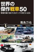 世界の傑作戦車50(サイエンス・アイ新書)