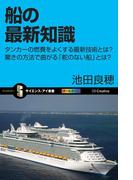 船の最新知識(サイエンス・アイ新書)