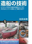 造船の技術(サイエンス・アイ新書)