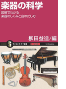 【期間限定価格】楽器の科学(サイエンス・アイ新書)