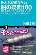 みんなが知りたい船の疑問100(サイエンス・アイ新書)