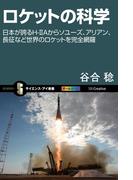 ロケットの科学(サイエンス・アイ新書)