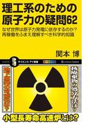 理工系のための原子力の疑問62(サイエンス・アイ新書)