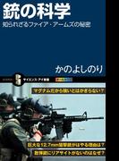 【期間限定価格】銃の科学(サイエンス・アイ新書)