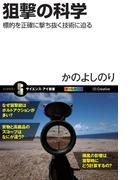 【期間限定価格】狙撃の科学(サイエンス・アイ新書)