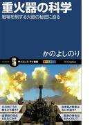 重火器の科学(サイエンス・アイ新書)