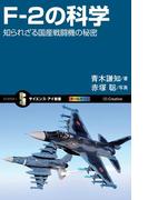 F-2の科学(サイエンス・アイ新書)