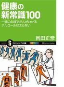 健康の新常識100(サイエンス・アイ新書)