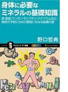 【期間限定価格】身体に必要なミネラルの基礎知識(サイエンス・アイ新書)