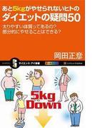 あと5kgがやせられないヒトのダイエットの疑問50(サイエンス・アイ新書)