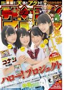 週刊少年サンデー 2016年34号(2016年7月20日発売)