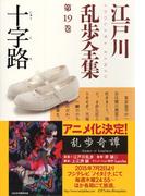 十字路~江戸川乱歩全集第19巻~(光文社文庫)