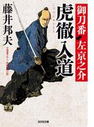 虎徹入道~御刀番 左京之介(四)~(光文社文庫)