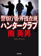 警察庁番外捜査班 ハンタークラブ(光文社文庫)