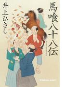 馬喰八十八伝(光文社文庫)