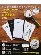 ジブン手帳公式ガイドブック 2017