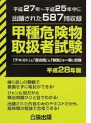 甲種危険物取扱者試験 平成27年〜25年中に出題された587問を収録 平成28年版