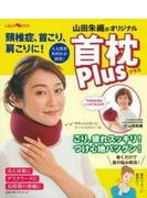 山田朱織のオリジナル首枕Plus 頸椎症、首こり、肩こりに! 人気整形外科医が開発!