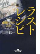 ラストレシピ 麒麟の舌の記憶 (幻冬舎文庫)(幻冬舎文庫)