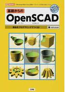 基礎からのOpenSCAD 部品をプログラミングでつくる! 「Windows/Mac/Linux」用オープンソース「3D−CADソフト」