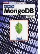 はじめてのMongoDB オープンソースのNoSQLデータベース