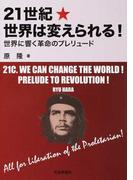 21世紀★世界は変えられる! 世界に響く革命のプレリュード